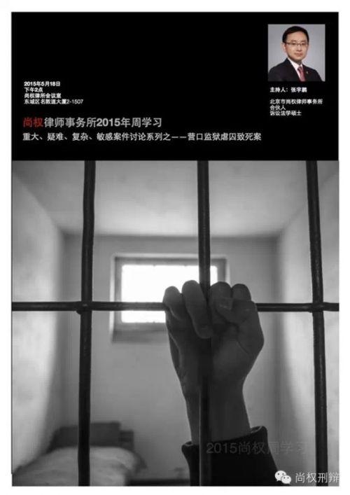 营口监狱虐囚致死案