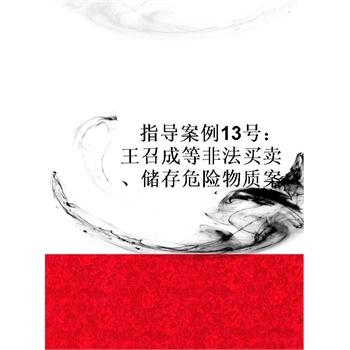 王召成等非法买卖、储存危险物质案