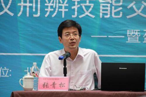 张青松律师1