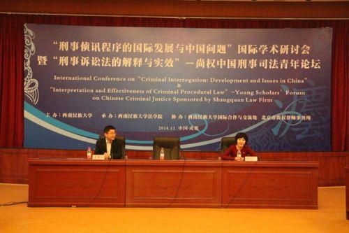 刑事侦讯程序的国际发展与中国问题3