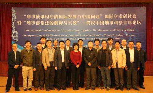 刑事侦讯程序的国际发展与中国问题5