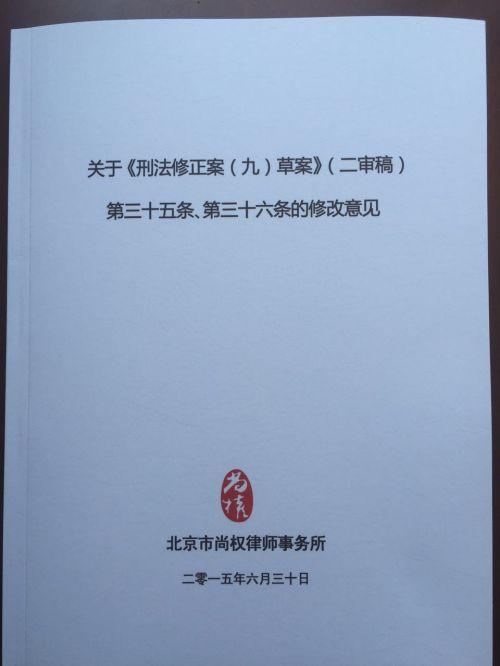 刑法修正案(九)修改建议书