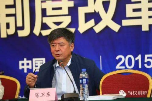 中国人民大学教授、中国刑事诉讼法学研究会常务副会长陈卫东教授