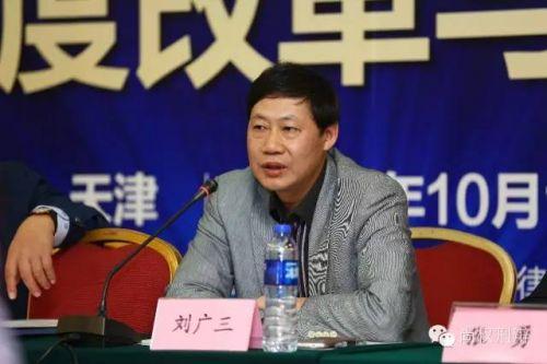北京师范大学刑事法律科学研究院教授、博士生导师刘广三