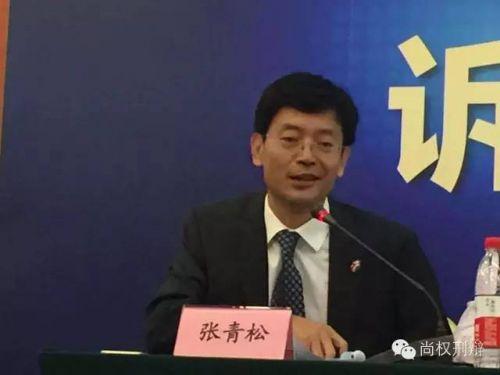 北京市尚权律师事务所创始合伙人张青松律师