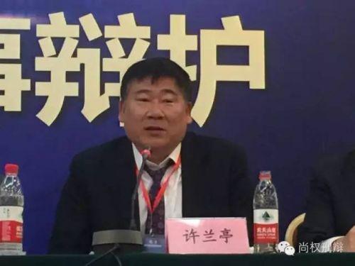 全国律师协会刑事委员会副主任许兰亭
