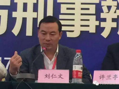 中国社科院法学研究所刑法研究室主任刘仁文