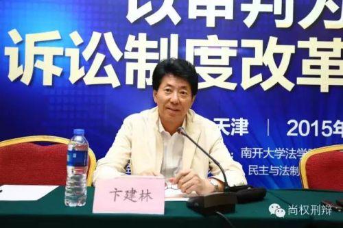 中国政法大学诉讼法学研究院院长,教授、博士生导师卞建林2