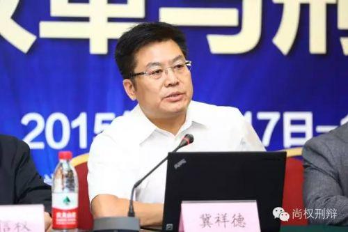 中国社会科学院法学研究所法律系常务副主任、研究员、博士生导师冀祥德