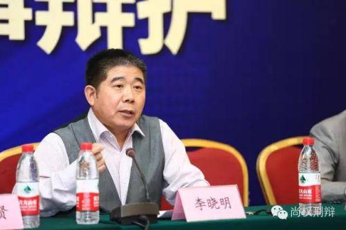 苏州大学法学院教授、博士生导师、刑事诉讼法研究中心主任李晓明