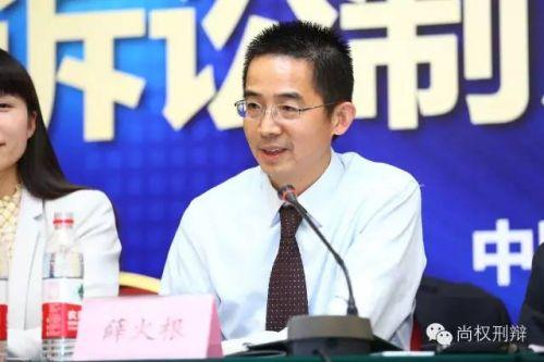 江苏省律师协会刑委会主任薛火根