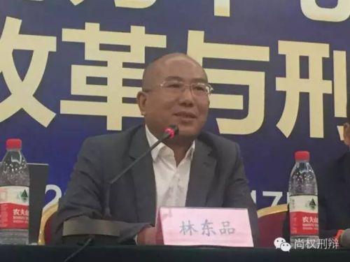 上海市律师协会刑委会主任、上海博和律师事务所主任林东品