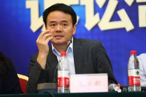 北京师范大学刑事法律科学研究院副教授毛立新