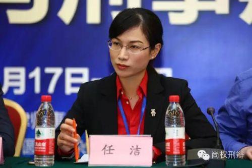 江苏省天贤律师事务所主任任洁