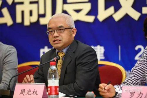 清华大学法学院教授、博士生导师周光权