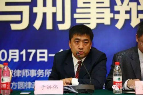 中央财经大学法学院副教授于洪伟