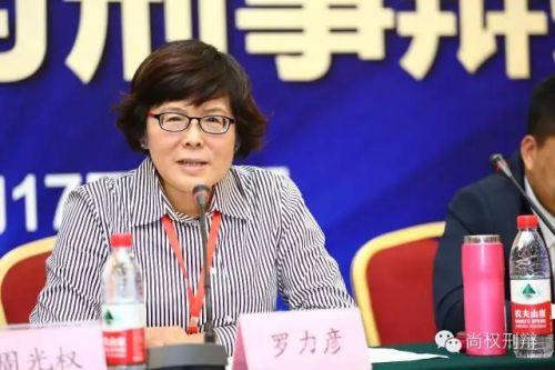 辽宁省律师协会副会长、刑事专业委员会主任罗力彦