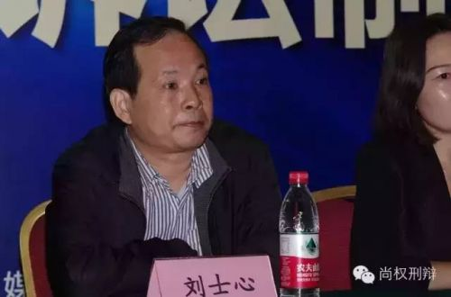 南开大学法学院副院长、教授、博士生导师刘士心
