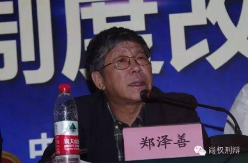 南开大学法学院教授、博士生导师郑泽善