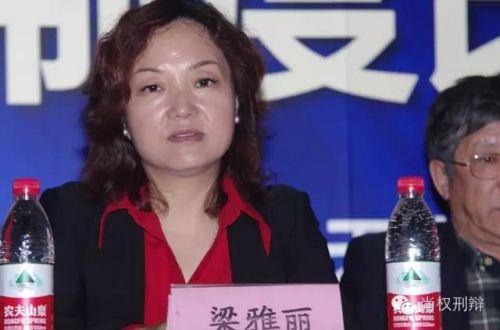 北京京都律师事务所合伙人梁雅丽