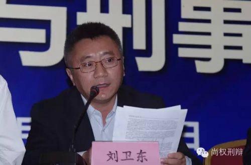 北京市律师协会副会长刘卫东