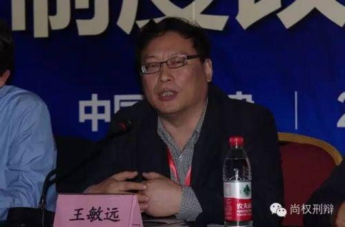中国社科院法学研究所研究员、博士生导师王敏远