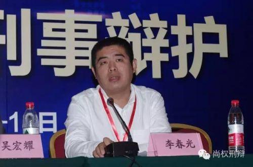 云南省律师协会刑事专业委员会副主任李春光