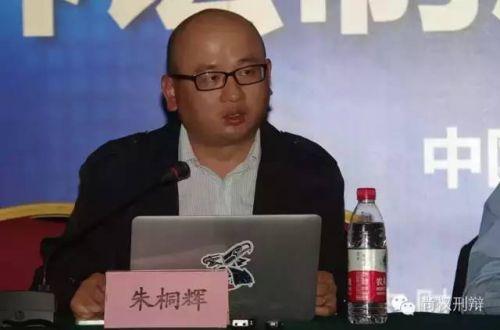南开大学法学院副教授朱桐辉