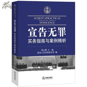 中国无罪案例汇编(323例)