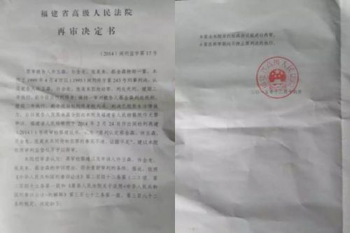 蒙冤者援助计划之许金龙等四人抢劫案获再审2