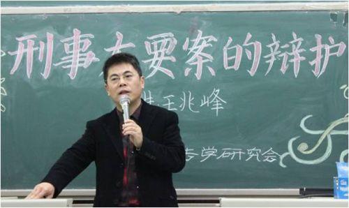 王兆峰律师