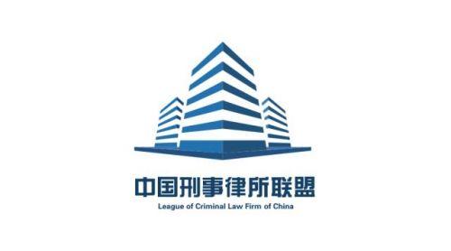 """尚权资讯丨中国刑事律所联盟第一次联盟大会暨""""互联网+背景下专业律所的发展与变革""""研讨会将在京召开"""