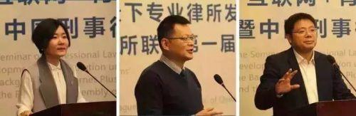 中国刑事律所联盟第一次联盟大会研讨会今在京召开5