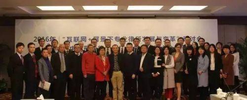 中国刑事律所联盟第一次联盟大会研讨会今在京召开1
