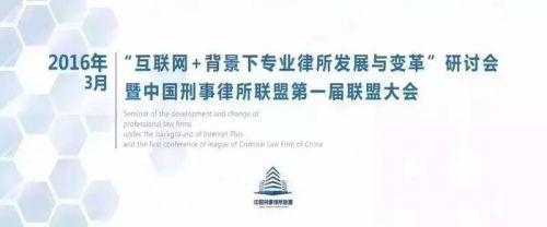 中国刑事律所联盟第一次联盟大会研讨会今在京召开2