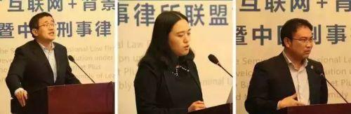 中国刑事律所联盟第一次联盟大会研讨会今在京召开11