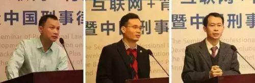中国刑事律所联盟第一次联盟大会研讨会今在京召开10