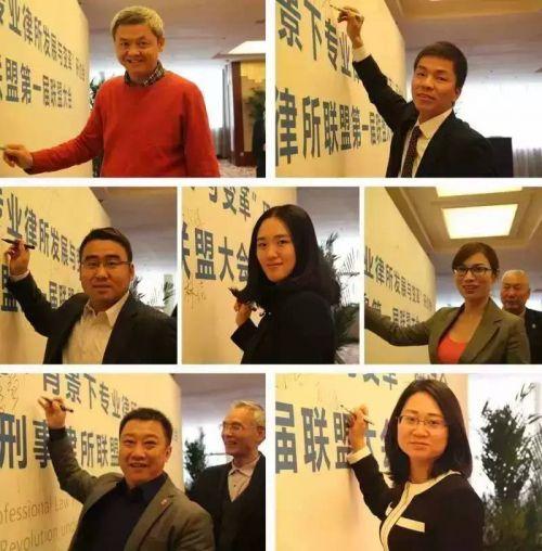 中国刑事律所联盟第一次联盟大会研讨会今在京召开12