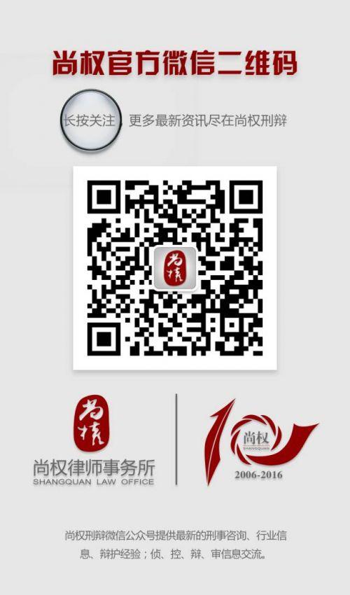 中国刑事律所联盟第一次联盟大会研讨会今在京召开13