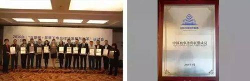 中国刑事律所联盟第一次联盟大会研讨会今在京召开6