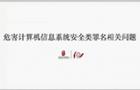 2016年11月14日尚权学习丨张宇鹏:危害计算机信息系统犯罪相关问题