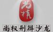 """第六十五期尚权沙龙丨门金玲丨正确看待刑事辩护中的""""死磕""""与""""技术"""""""